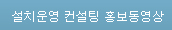 설치운영 컨설팅 홍보동영상 바로가기