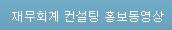 재무회계 컨설팅 홍보동영상