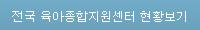 전국 육아종합지원센터 현황 바로가기