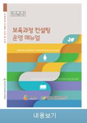 보육과정컨설팅운영매뉴얼 내용보기