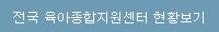 전국육아종합지원센터 현황 바로가기 아이콘