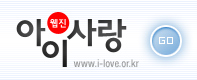 아이사랑 웹진(www.i-love.or.kr) GO