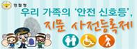 경찰청 - 우리 가족의 '안전 신호등' 지문 사전등록제