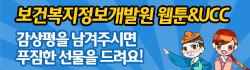보건복지부정보개발원 웹툰&UCC 감상평을 남겨주시면 푸짐한 선물을 드려요!