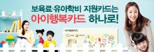 보육료·유아학비 지원카드는 아이행복카드 하나로!