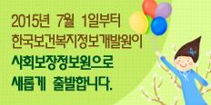 2015년 7월 1일부터 한국보건복지정보개발원이 사회보장정보원으로 새롭게 출발합니다.