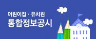 어린이집·유치원 통합정보공시