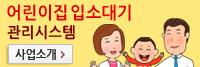 어린이집 입소대기 관리 시스템 사업소개