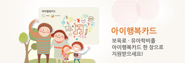 아이행복카드 안내입니다. 보육료 유아학비를 아이행복카드 한장으로 지원받으세요.
