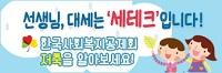 한국사회복지공제회 저축을 알아보세요!